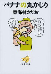 東海林さだお『バナナの丸かじり』表紙