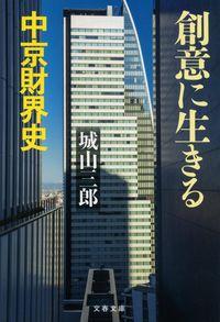 創意に生きる 中京財界史