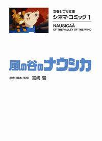 風の谷のナウシカ / シネマ・コミック1
