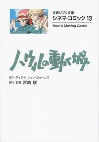 シネマ・コミック13 ハウルの動く城