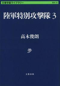 陸軍特別攻撃隊3
