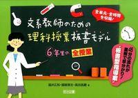 文系教師のための理科授業板書モデル 6年生の全授業 / 全単元・全時間を収録!