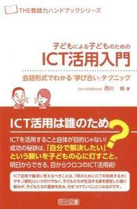 子どもによる子どものためのICT活用入門 / 会話形式でわかる『学び合い』テクニック