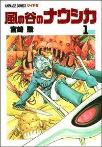 風の谷のナウシカ(7巻セット) / トルメキア戦役バージョン