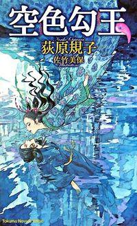 空色勾玉 Tokuma Novels ; Edge