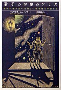 量子の宇宙のアリス : 現代科学が開いた新しい世界像を体験する