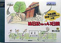 絵日記でめぐる43日間 / 列島縦断鉄道12000kmの旅