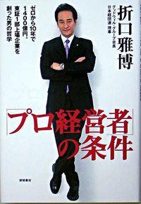 「プロ経営者」の条件 / ゼロから10年で1400億円。東証1部上場企業を創った男の哲学