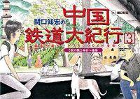 関口知宏の中国鉄道大紀行 3(秋の旅 西安~瀋陽) / 最長片道ルート36,000kmをゆく
