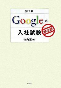 非公認Googleの入社試験