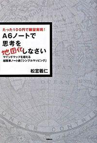 A6ノートで思考を地図化しなさい / たった100円で願望実現!