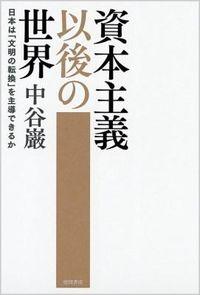 資本主義以後の世界 / 日本は「文明の転換」を主導できるか