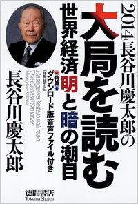 長谷川慶太郎の大局を読む 2014