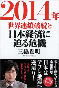 2014年世界連鎖破綻と日本経済に迫る危機