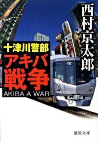 十津川警部アキバ戦争