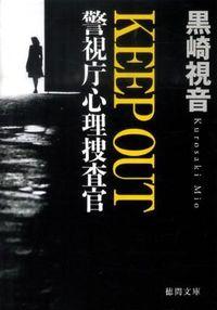 KEEP OUT / 警視庁心理捜査官