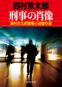 刑事の肖像 / 西村京太郎警察小説傑作選