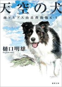 天空の犬 / 南アルプス山岳救助隊Kー9