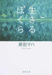 生きるぼくら 徳間文庫 ; [は36-2]