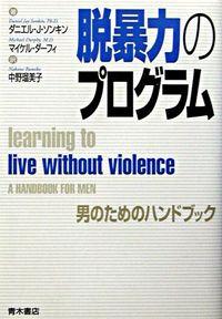 脱暴力のプログラム / 男のためのハンドブック
