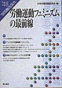 女性労働研究 48号