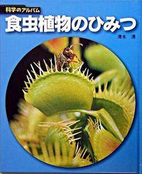 食虫植物のひみつ 新装版