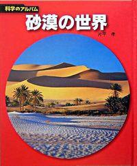 砂漠の世界 新装版