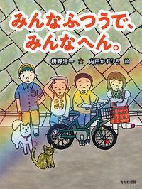 枡野浩一/内田かずひろ『みんなふつうで、みんなへん。』表紙