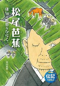 松尾芭蕉 俳句の世界をひらく 伝記を読もう 12