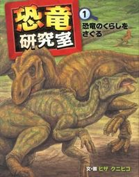 恐竜研究室 1