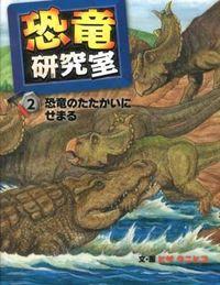 恐竜研究室 2