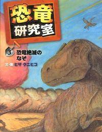 恐竜研究室 3