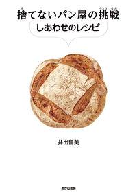 捨てないパン屋の挑戦 しあわせのレシピ