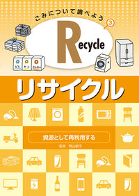 Recycle・リサイクル