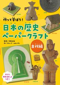 作って学ぼう! 日本の歴史ペーパークラフト 古代編