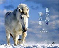 北の馬と南の馬