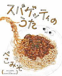 スパゲッティのうた