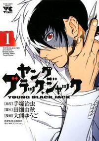 ヤングブラック・ジャック 1
