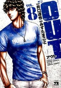 OUT VOL.8