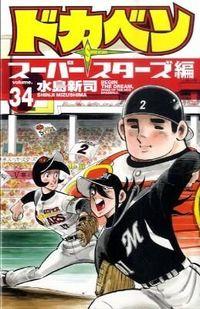 ドカベン スーパースターズ編 34