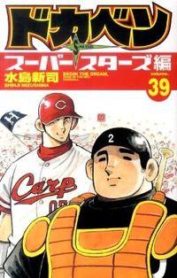 ドカベン スーパースターズ編 39