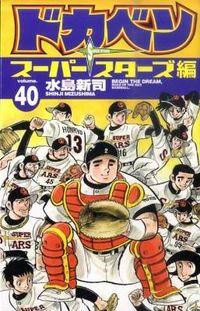 ドカベン スーパースターズ編 40