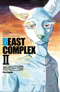 BEAST COMPLEX Ⅱ