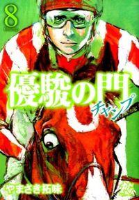 優駿の門チャンプ 8