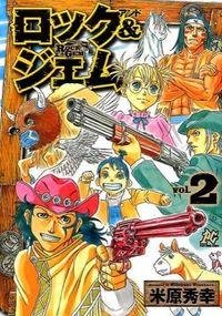 ロック&ジェム vol.2