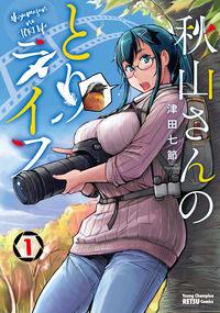 秋山さんのとりライフ  1