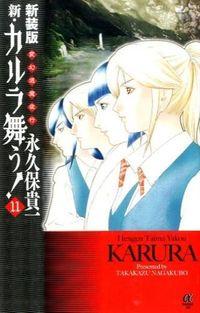 新・カルラ舞う! : 変幻退魔夜行 11