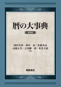 暦の大事典(新装版)