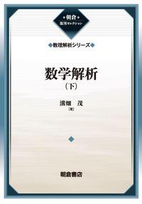 数学解析(下)(数理解析シリーズ)