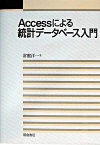 Accessによる統計データベース入門